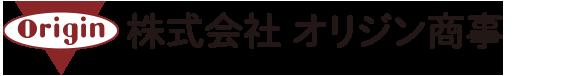 株式会社オリジン商事