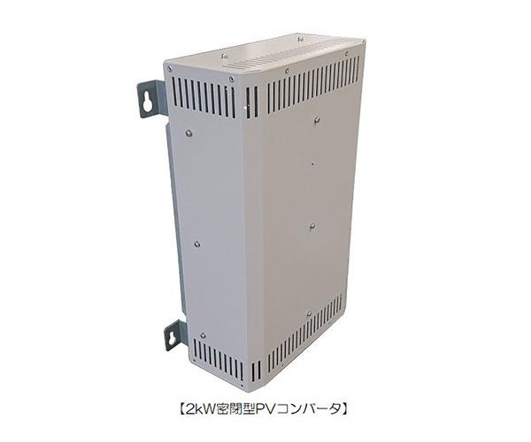2kW密閉型PVコンバータ